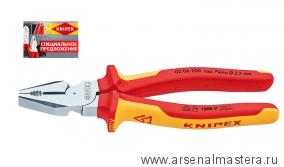 СПЕЦПРЕДЛОЖЕНИЕ: Плоскогубцы комбинированные особой мощности (ПАССАТИЖИ силовые 1000 V) KNIPEX 02 06 200