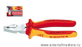 СПЕЦПРЕДЛОЖЕНИЕ: Плоскогубцы комбинированные особой мощности (ПАССАТИЖИ силовые 1000 V) KNIPEX 02 06 225