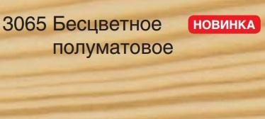 масло osmo 3065 бесцветное с твердым воском купить