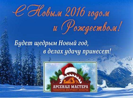 Пусть будет щедрым Новый год, в делах удачу принесет!