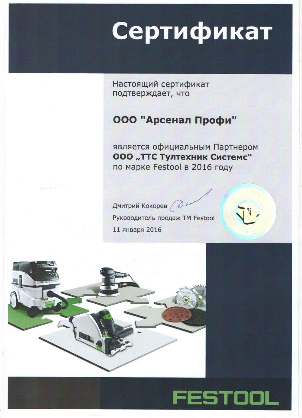 Сертификат фестул festool официальный партнер