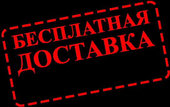 купить инструмент с бесплатной доставкой курьером в адрес по Москве