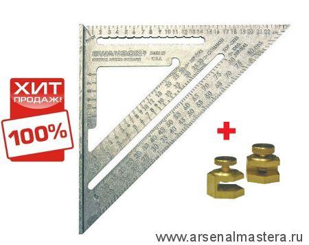 СПЕЦКОМПЛЕКТ Swanson: Угольник метрический для плотника Swanson Speed Square 250 мм с Карандашами механическими