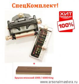 СПЕЦКОМПЛЕКТ: Точилка Veritas Mk.II Narrow-Blade Honing Guide 3-38 мм плюс Брусок абразивный японский комбинированный 1000 / 6000 King ХИТ!