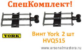 СПЕЦКОМПЛЕКТ:Винт 2 шт быстрозажимной York М00007879 HVQ515 для верстачных тисков с двумя направляющими D24 мм 390, 205 мм
