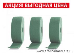 Акция! Выгодная цена. Шлифовальный войлок синтетический Mirka Мirlon 115ммx10м non woven GENER  PURPASE 320 (зеленый) 3 шт. Пока есть в наличии