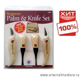 АКЦИЯ! Набор резчицкий Flexcut Palm & Knife Set 2 ножа, 2 резца КN600
