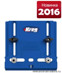 Кондуктор для установки ручек Cabinet Hardware Jig Kreg KHI-PULL Новинка 2016 года!