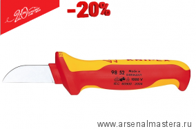 ЮБИЛЕЙНОЕ СПЕЦПРЕДЛОЖЕНИЕ: Резак для кабелей (Нож кабельный / для снятия изоляции VDE 1000V) KNIPEX 98 52