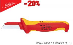 ЮБИЛЕЙНОЕ СПЕЦПРЕДЛОЖЕНИЕ: Резак для каблей (НОЖ кабельный 1000 V) KNIPEX 98 54