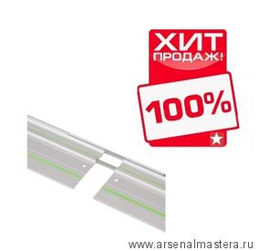 Соединитель (пластина соединительная для шин - 1 шт.), сборка FSV  482107 Festool ХИТ!
