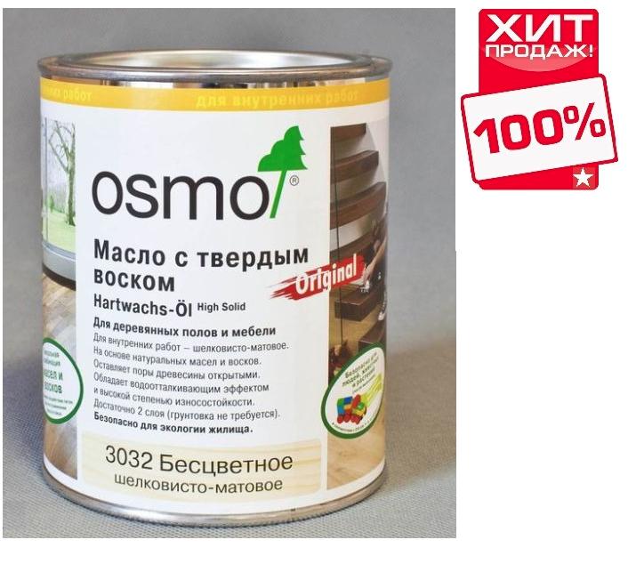 масло OSMO 3032 бесцветное шелковисто матовое