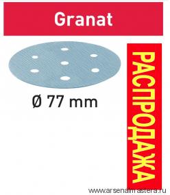 Тестовый набор 5 шт Шлифовальные круги Festool Granat STF D77/6 P280 GR/50 497410