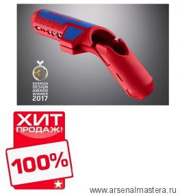 Универсальный инструмент для удаления оболочки и изоляции KNIPEX ErgoStrip 16 95 01 SB KN-169501SB ХИТ!