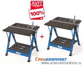 СПЕЦКОМПЛЕКТ: Мобильный рабочий центр (Верстак) KREG KWS1000 - 2 шт ХИТ!