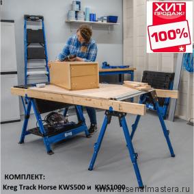 SALE КОМПЛЕКТ: Опора складная Kreg Track Horse и Верстак KREG арт. KWS500-KWS1000-AM