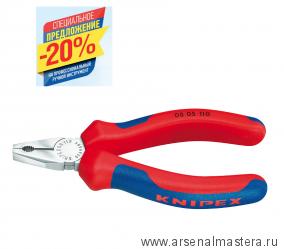 АКЦИЯ! Комбинированные мини-клещи (ПАССАТИЖИ) KNIPEX 08 05 110