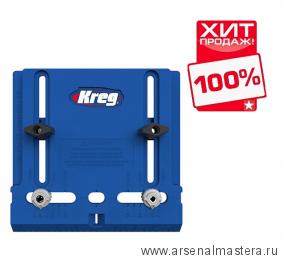 ХИТ! Кондуктор для установки ручек Cabinet Hardware Jig Kreg KHI-PULL-INT
