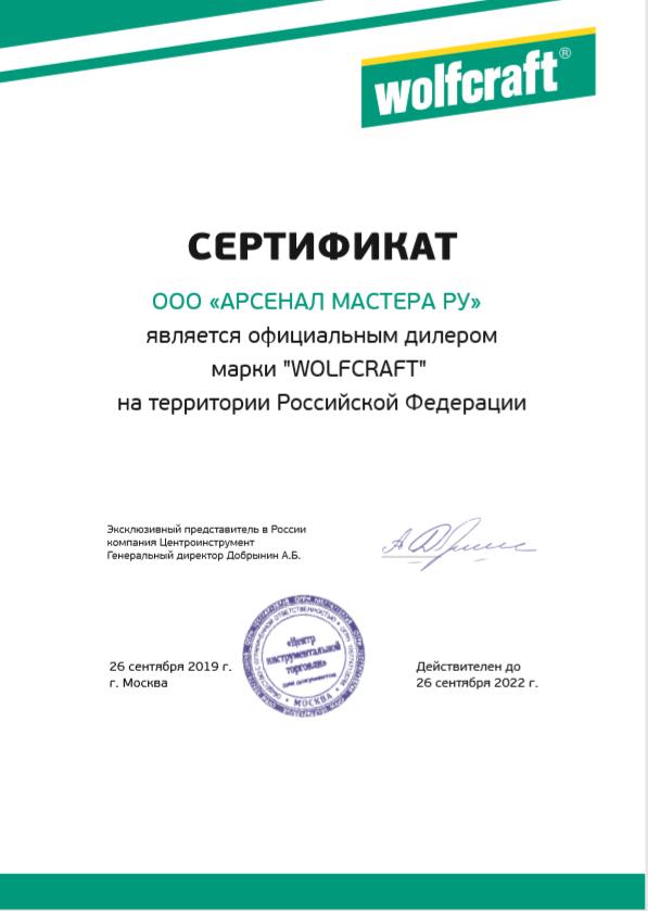 Сертификат по партнерству / продаже популярного европейского бренда ручного инструмента в сегменте DIY   Wolfcraft GmbH (Германия)