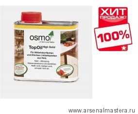 ХИТ! Масло с твердым воском TOPOIL для мебели и столешниц Osmo 3028 бесцветное шелковисто-матовое 0.5 л