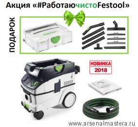 РаботаючистоFestool: Аппарат пылеудаляющий Festool CLEANTEC CTL 26 E ПЛЮС ПОДАРОК комплект для уборки D 27/36 K-RS-Plus 574947-S1