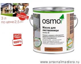 ВЫГОДНО! Масло для террас Osmo 009 Terrassen-Ole  для лиственницы натуральный тон 3 л