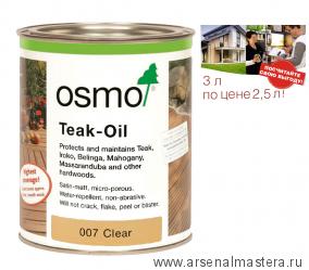 ВЫГОДНО! Масло для террас Osmo 007 Terrassen-Ole  для тика бесцветное 3 л