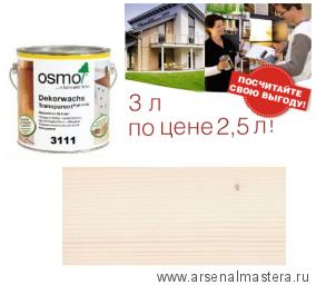ВЫГОДНО! Цветное масло OSMO DWT 3111 белое 3,0 л