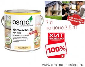 ВЫГОДНО! Масло Osmo 3032 с твердым воском серии Hartwachs-Ol Original, Бесцветное шелковисто-матовое, 3 л ХИТ!