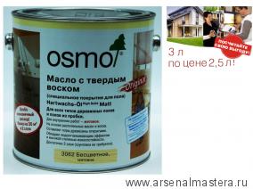 ВЫГОДНО! Масло с твердым воском Osmo Hartwachs-Ol Original 3062 бесцветное матовое 3 л
