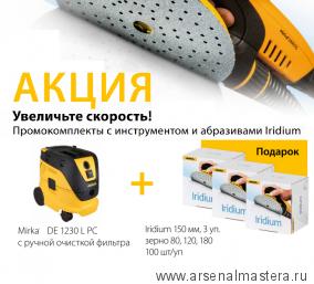 АКЦИЯ Увеличьте скорость! PROMOKIT1915! Пылеудаляющее устройство Mirka DE 1230 L PC ручная очистка ПЛЮС 3 упаковки Iridium 150 мм P80,120,180 в ПОДАРОК!