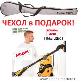 SALE АКЦИЯ! ЧЕХОЛ в ПОДАРОК! Шлифовальная электрическая бесщеточная машина стен и потолков MIRKA LEROS 950CV подошва 225 мм, орбита 5 мм. Новинка 2018 года!