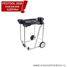 АКЦИЯ 2020 ! Стол-трансформер FESTOOL  UG-KS 60 для FESTOOL KAPEX KS 60 200129