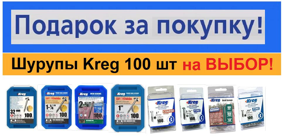 Набор для соединения саморезами кондуктор Kreg Jig K4 купить