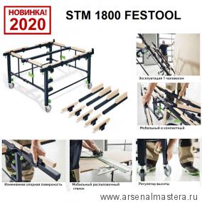 Раскроечный стол-верстак на колесах STM 1800 FESTOOL 205183 Новинка 2020 года !