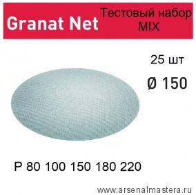 Тестовый набор MIX 25 шт Шлифовальный материал на сетчатой основе FESTOOL Granat Net STF D150  P 80 100 150 180 220 Granat Net-150/25-5-AM