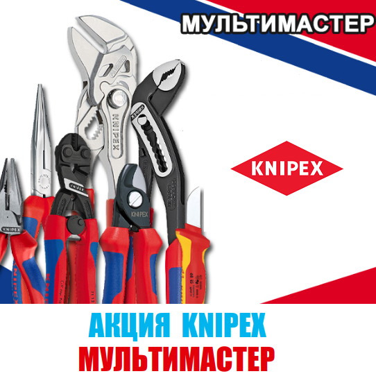 Акция МУЛЬТИТУЛ Книпекс