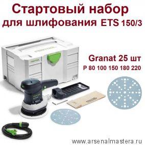 Стартовый набор для шлифования ETS 150/3: Эксцентриковая шлифовальная машинка FESTOOL ETS 150/3 EQ-Plus в систейнере SYS 3 T-LOC 575022  ПЛЮС Шлифовальные круги Festool Granat D150/48 P 80 100 150 180 220  575022-Granat-150/25-5-AM