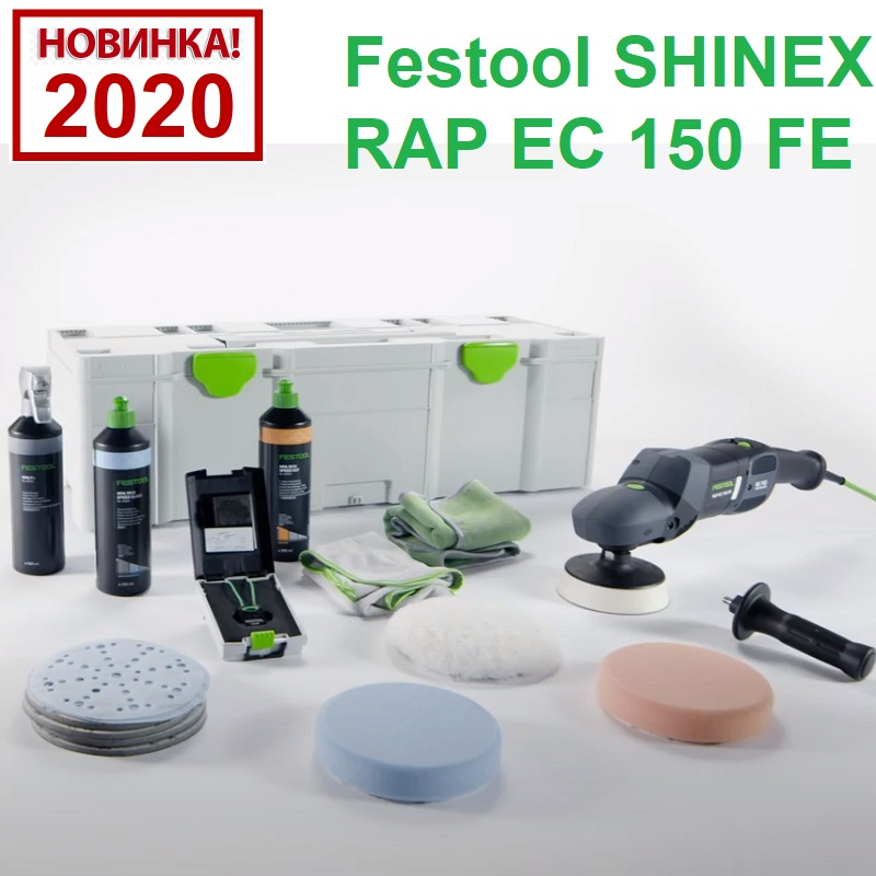 Фото Festool SHINEX RAP EC 150 FE