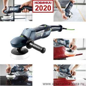 Ротационная полировальная машинка Festool SHINEX RAP EC 150 FE 575444 Новинка 2020 года !