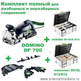 Полный комплект для разборных и неразборных соединений FESTOOL DOMINO XL 700 574320-5-АМ