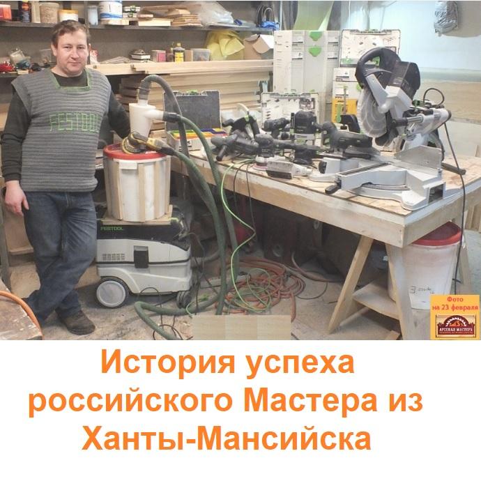 Дмитрий Сергеевич поделился с нами своим опытом, выполненными проектами и рекомендациями по инструментам  FESTOOL и Mirka