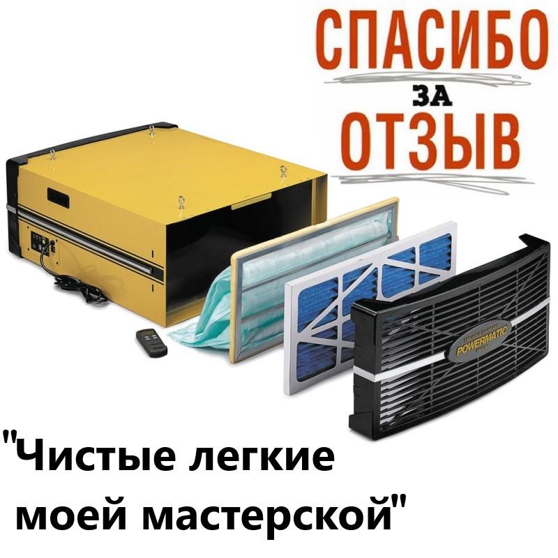 Мощная производительная вытяжная установка Powermatic PM1300CK
