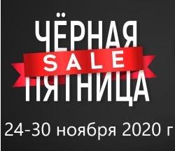 Черная ПЯТНИЦА с 24 по 30 ноября Успейте купить пока в наличии
