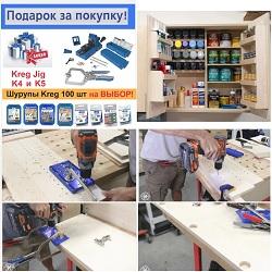 Как изготовить настенный шкаф с приспособлениями KREG