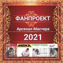 Фанпроект Арсенал Мастера 2021