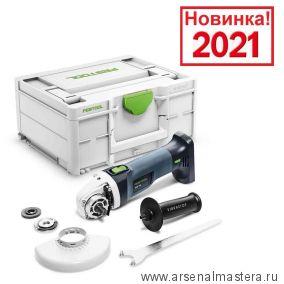 Аккумуляторная углошлифовальная машинка FESTOOL AGC 18-125 Li EB-Basic 576825 Новинка 2021 года !