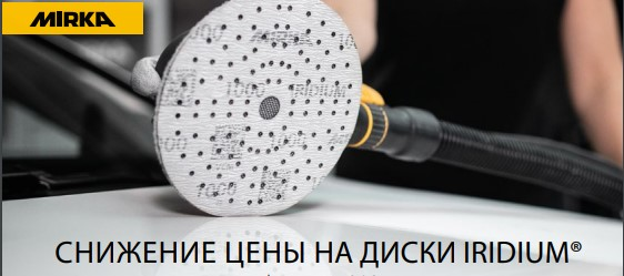 Mirka Iridium 150 мм