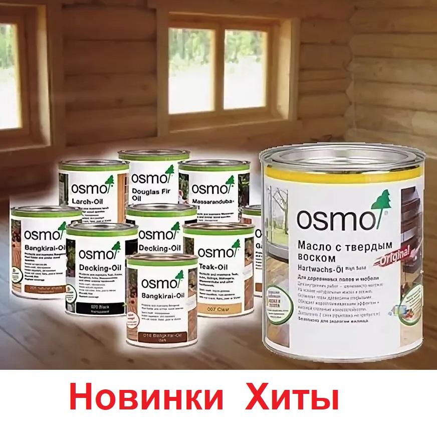 осмо масло натуральное купить
