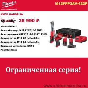 Акция PackOut 2021 : Набор Аккумуляторные импульсный гайковерт M12 FIWF12-0 FUEL Трещотка M12 FIR12-0 FUEL FUEL Аккумуляторы M12 B2 и M12 B4 Зарядное устройство C12 C MILWAUKEE 4933478823
